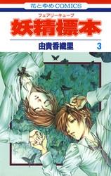 妖精標本(フェアリー キューブ) 3 冊セット全巻 漫画