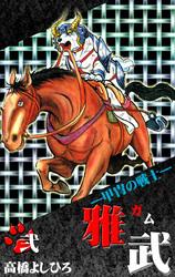 ―甲冑の戦士―雅武 2 冊セット全巻 漫画