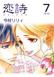 恋詩 7巻 漫画
