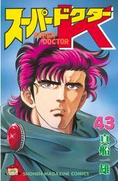 スーパードクターK(43) 漫画