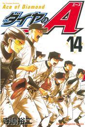 ダイヤのA(14) 漫画