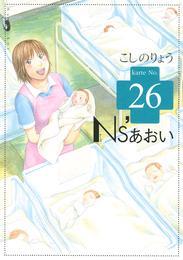 Ns'あおい(26) 漫画