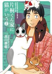 片桐くん家に猫がいる 2巻 漫画