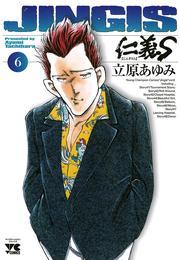 仁義S(じんぎたち) 6 漫画