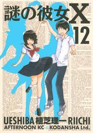謎の彼女X(12) 漫画