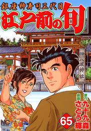 江戸前の旬 65 漫画
