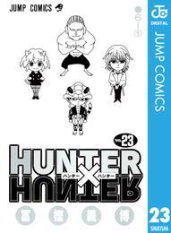 HUNTER×HUNTER モノクロ版 23 漫画