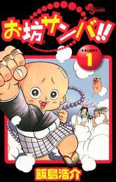お坊サンバ!!(1) 漫画