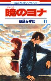 暁のヨナ 11巻 漫画
