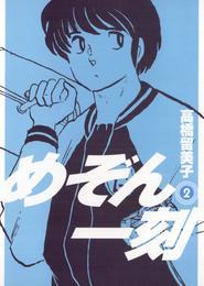 めぞん一刻〔新装版〕(2) 漫画