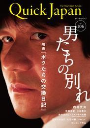 クイック・ジャパン 106 漫画