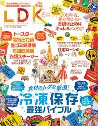 LDK (エル・ディー・ケー) 2019年6月号