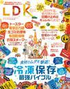LDK (エル・ディー・ケー) 2019年6月号 漫画