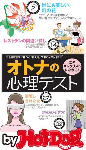 バイホットドッグプレス オトナの心理テスト「恋のメンタリスト」になれる! 2016年9/9号 漫画