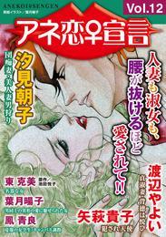 アネ恋♀宣言 Vol.12 漫画