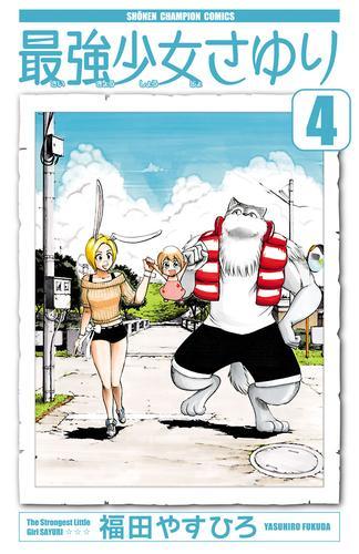 最強少女さゆり 4 漫画