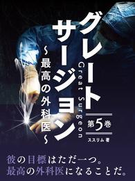 グレートサージョン~最高の外科医~第5巻 漫画