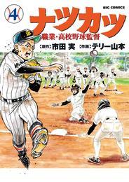 ナツカツ 職業・高校野球監督(4) 漫画