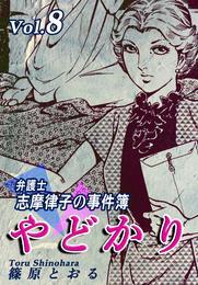 やどかり~弁護士・志摩律子の事件簿~(8) 漫画