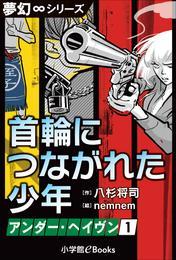 夢幻∞シリーズ アンダー・ヘイヴン1 首輪につながれた少年 漫画