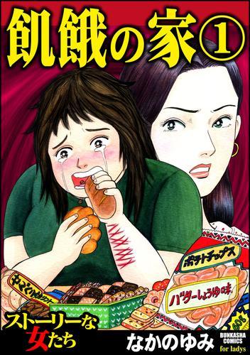 飢餓の家  漫画