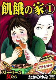 飢餓の家 1 漫画