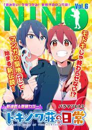 NINO Vol.6 漫画