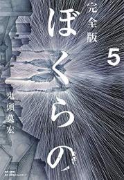 完全版 ぼくらの (1-5巻 全巻)