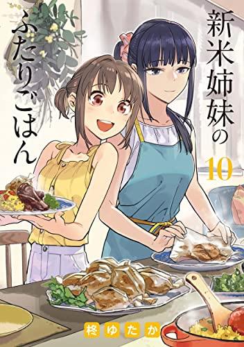 新米姉妹のふたりごはん (1-9巻 最新刊) 漫画
