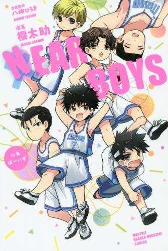NEAR BOYS 漫画