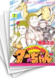 【中古】ジャングルの王者ターちゃん   (1-7巻) 漫画