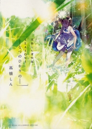 シーズンズ-なつのひかりの- 高橋しん著作集 (1巻 全巻)