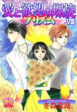 愛と欲望の螺旋 (1-8巻 全巻) 漫画