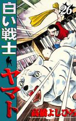白い戦士ヤマト 26 冊セット全巻 漫画