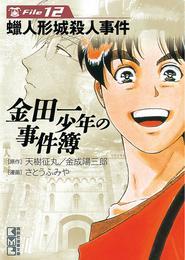 金田一少年の事件簿 File(12) 漫画