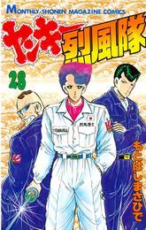 ヤンキー烈風隊(28) 漫画