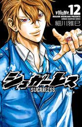 シュガーレス volume.12 漫画
