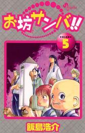 お坊サンバ!!(5) 漫画