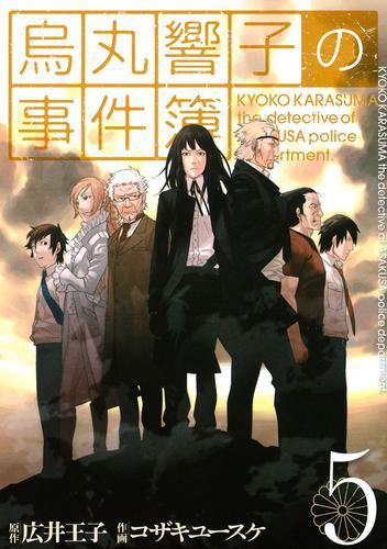 烏丸響子の事件簿 (5) 漫画