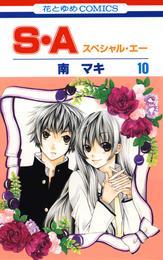 S・A(スペシャル・エー) 10巻 漫画