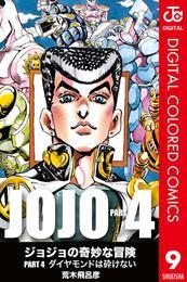 ジョジョの奇妙な冒険 第4部 カラー版 9 漫画