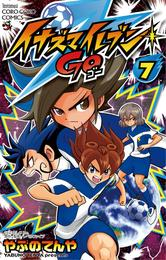 イナズマイレブン GO(7) 漫画