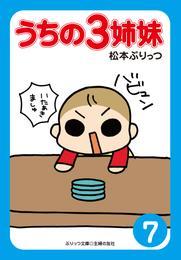 ぷりっつ電子文庫 うちの3姉妹(7) 漫画
