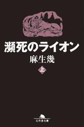 瀕死のライオン(上) 漫画