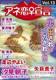 アネ恋♀宣言 Vol.13 漫画