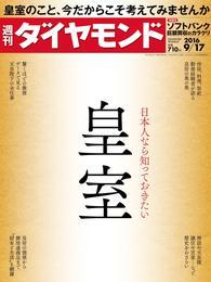 週刊ダイヤモンド 16年9月17日号 漫画