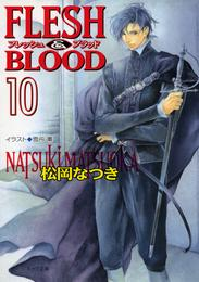 FLESH & BLOOD10 漫画