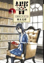 響~小説家になる方法~(1) 漫画