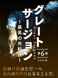 グレートサージョン~最高の外科医~第6巻 漫画
