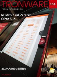 TRONWARE VOL.164 (TRON & IoT 技術情報マガジン)